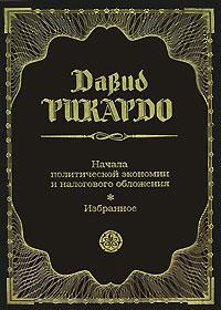 Рикардо Д. - Начала политической экономии и налогового обложения. Избранное обложка книги