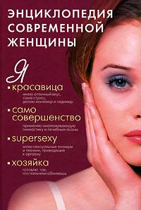 Энциклопедия современной женщины - фото 1