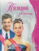 Кузнецова Т.Е. - Последний звонок' обложка книги