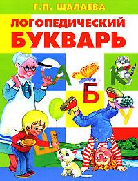 Логопедический букварь. Первый учебник вашего малыша Шалаева Г.П.