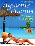 Шабалина Н. - Лучшие диеты. Готовимся к пляжному сезону' обложка книги