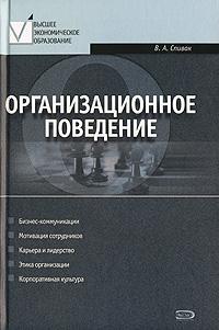 Организационное поведение. Учебное пособие Спивак В.А.