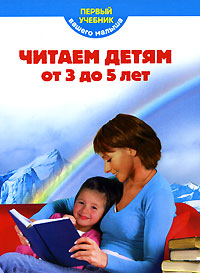 Читаем детям от 3 до 5 лет