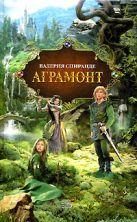 Спиранде В. - Аграмонт' обложка книги