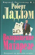 Ладлэм Р. - Возвращение Матарезе' обложка книги