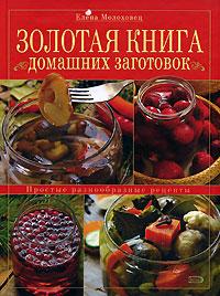 Золотая книга домашних заготовок Молоховец Е.