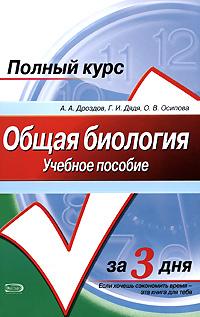 Общая биология: учебебное пособие
