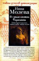 Молева Н.М. - Ее звали княжна Тараканова' обложка книги