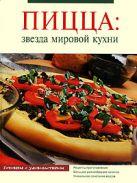 Родионова И.А. - Пицца: звезда мировой кухни' обложка книги