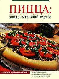 Пицца: звезда мировой кухни Родионова И.А.