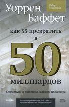 Хагстром Р. - Уоррен Баффет: как 5 долларов превратить в 50 МИЛЛИАРДОВ. Стратегия и тактика великого инвестора' обложка книги