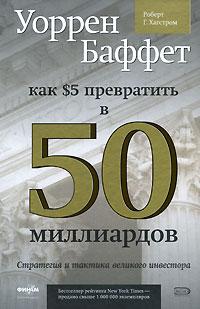 Уоррен Баффет: как 5 долларов превратить в 50 МИЛЛИАРДОВ. Стратегия и тактика великого инвестора
