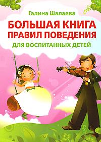 Большая книга правил поведения для воспитанных детей (бежевая) Шалаева Г.П.