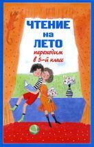 Чтение на лето. Переходим в 5-й класс