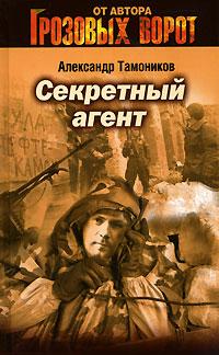 Секретный агент: роман Тамоников А.А.