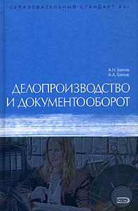 Делопроизводство и документооборот: Учебное пособие. 6-е изд., перераб. и доп.