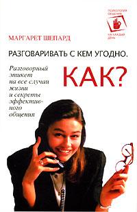 Разговаривать с кем угодно. Как?