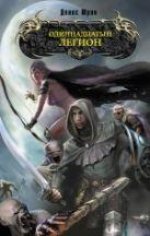 Юрин Д. - Одиннадцатый легион' обложка книги