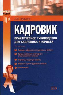 Кадровик: практическое руководство, 2-е изд., переработанное и дополненное
