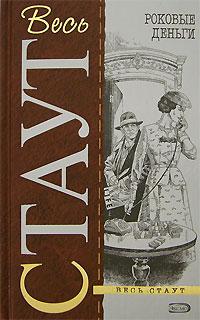 Роковые деньги: детективные романы, повесть Стаут Р.