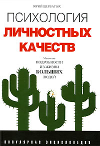 Щербатых Ю.В. - Психология личностных качеств. Популярная энциклопедия обложка книги