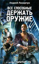 Лазарчук А. - Все способные держать оружие...' обложка книги