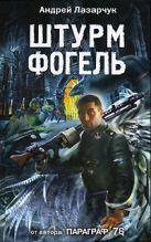 Лазарчук А. - Штурмфогель' обложка книги