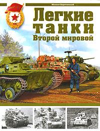 Легкие танки Второй мировой - фото 1