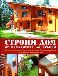 Строим дом. От фундамента до крыши