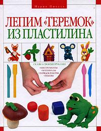 "Лепим ""Теремок"" из пластилина"