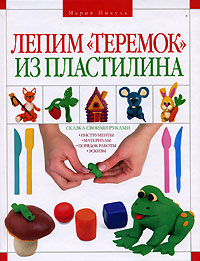 "Лепим ""Теремок"" из пластилина Пикуль М.Н."