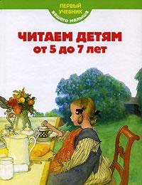 Читаем детям от 5 до 7 лет