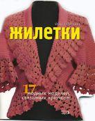 Литвина О.С. - Жилетки. 17 модных моделей, связанных крючком' обложка книги