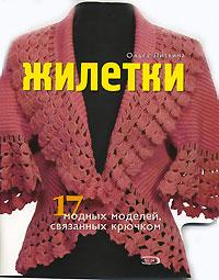 Жилетки. 17 модных моделей, связанных крючком Литвина О.С.