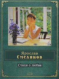 Стихи о любви Смеляков Я.В.