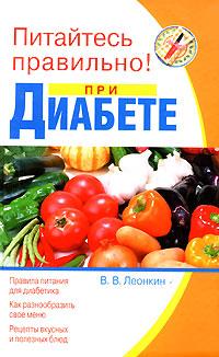 Питайтесь правильно при диабете Леонкин В.В.