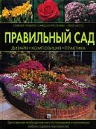 Фергюсон Н. - Правильный сад' обложка книги