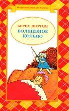Шергин Б.В. - Волшебное кольцо' обложка книги