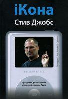 Янг Дж., Саймон В. - iКона. Стив Джобс' обложка книги