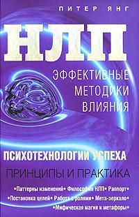 Янг П. - НЛП. Эффективные методики влияния обложка книги