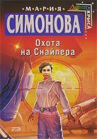 Симонова М.Г. - Охота на Снайпера' обложка книги