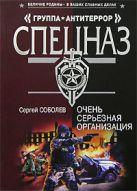 Соболев С.В. - Очень серьезная организация' обложка книги