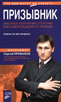 Призывник. Законное получение отсрочки или освобождения от призыва Привалов С.А.