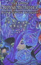 Хэнкок Г. - Сверхъестественное. Боги и демоны эволюции' обложка книги