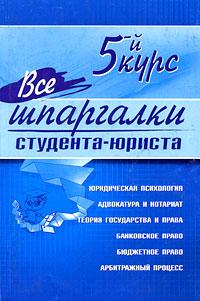 Все шпаргалки студента - юриста: 5-й курс Макаров А.В., и др.