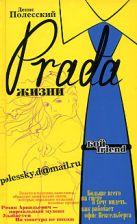 Полесский Д. - Prada жизни' обложка книги