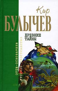 Булычев К. - Древние тайны обложка книги