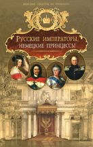Данилова А.М. - Русские императоры, немецкие принцессы' обложка книги