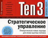 Ten3: Стратегическое управление. Принципиально новые подходы для эпохи быстрых перемен