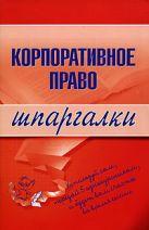 Сазыкин А.В. - Корпоративное право. Шпаргалки' обложка книги